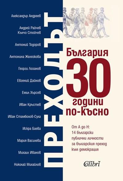 Анализи иидеи на 14 публични личности и интелектуалци за 30 г. BG преход