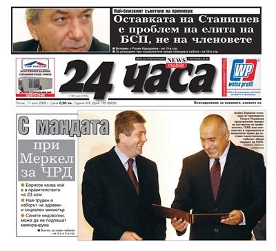 """Първа страница на  """"24 часа"""" от 17 юли 2009 г."""
