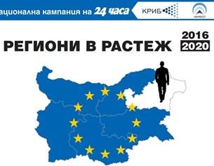 """""""24 часа"""" показва източниците за подем в регионите"""