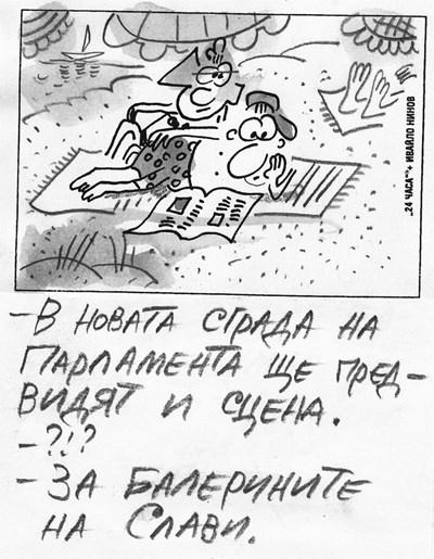 Как да задържим младите в България?