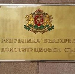 Конституционен съд на Република България СНИМКА: Архив