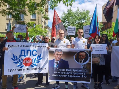 Около 50-60 патриоти от ВМРО и НФСБ са се събрали на протест пред централата на ДПС в София. Снимки: Румяна Тонева