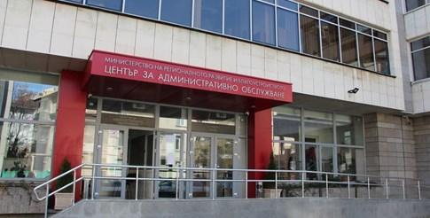 Министерство на регионалното развитие и благоустройството (МРРБ)