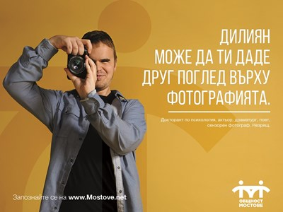 Незрящият фотограф Дилиян Манолов също е герой в платформата.