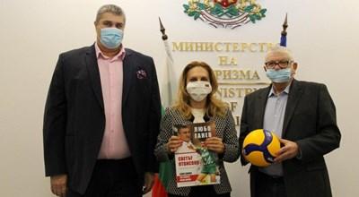 Волейболни шефове се срещнаха с министър
