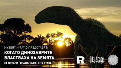 Имало ли е динозаври по българските земи