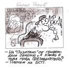 """Малкият Иванчо се шегува с мероприятията на БСП  на """"Позитано"""" и пред президентството"""