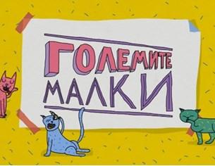"""На 30 май в София тех парк обявяваме победителите в конкурса """"Големите малки"""""""