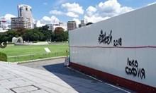 Операта: Уволняваме вандалите, извиняваме се на японския народ