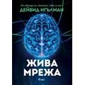 Човешкият мозък - най-фино настроената жива мрежа