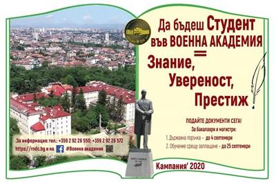"""Да бъдеш студент във Военна академия """"Г. С. Раковски"""" = знание, увереност, престиж"""