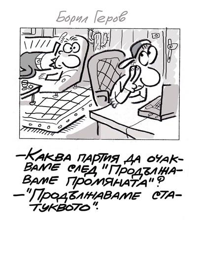 """Малкият Иванчо се шегува каква партия да очакваме след """"Продължаваме промяната"""""""