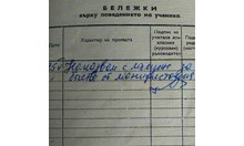 Томислав Дончев избягал от манифестация