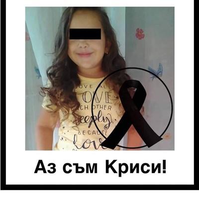 Ден на траур в Сливен след убийството на 7-годишната Кристин