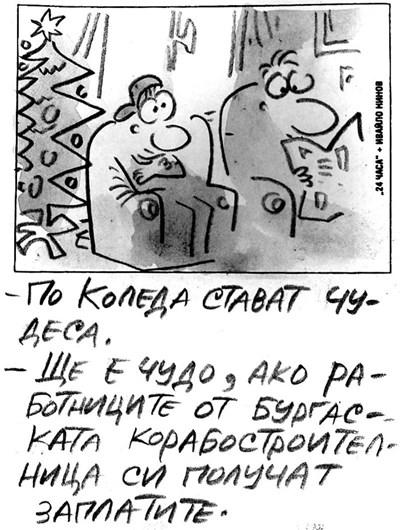 По идея на Пенчо Петров