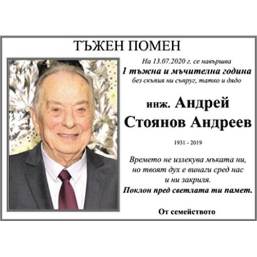 инж. Андрей Андреев