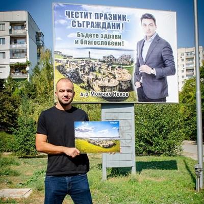 Георги Марков със своята снимка пред билборд на Момчил Неков в Силистра СНИМКИ: Георги Марков