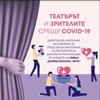 """Филхармонията се присъедини към инициативата """"Театърът и зрителите срещу COVID-19"""""""