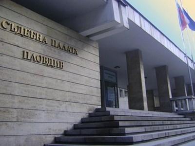 Пловдивският окръжен съд
