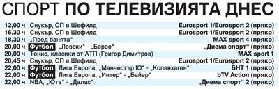 """Спорт по тв днес: """"Левски"""" стартира сезона, футбол и от Лига Европа, световно по снукър, NBA, голям мач на Григор"""