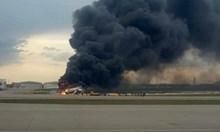 Героите и злодеите в горящия самолет
