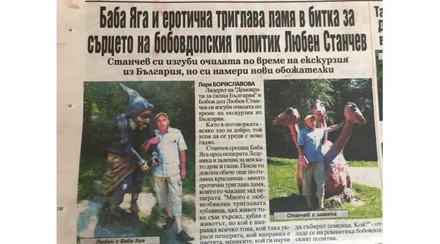 "Обожавам вестник ""Вяра"" - Дупница!"