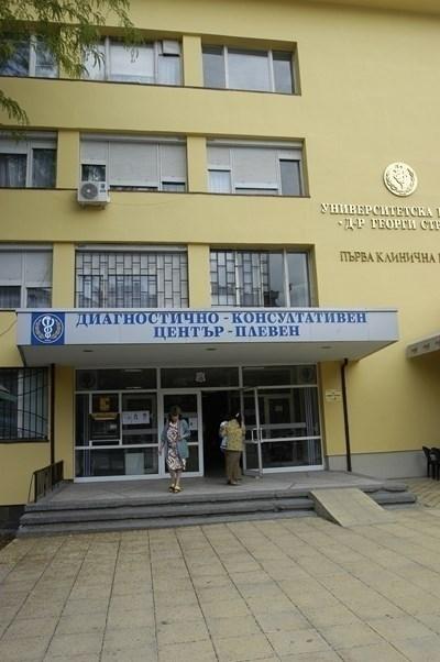 """Университетската болница """"Д-р Георги Странски"""" в Плевен СНИМКА: Архив"""