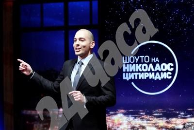 Цитиридис е новият водещ на вечерното шоу на Би Ти Ви. СНИМКИ: ВЕЛИСЛАВ НИКОЛОВ