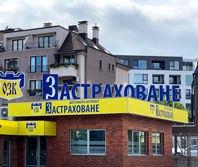 """ОЗК има  ново регионално представителство и ликвидационен център в столичния кв. """"Манастирски ливади""""."""