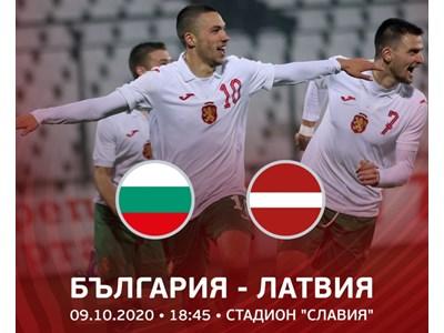 Младежите играят пред празни трибуни с Латвия в София - 24chasa.bg