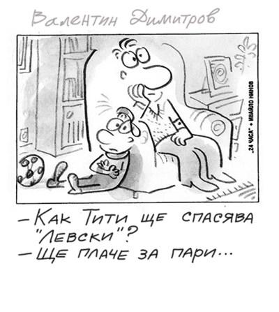 """Малкият Иванчо пита как Тити ще спасява """"Левски"""""""