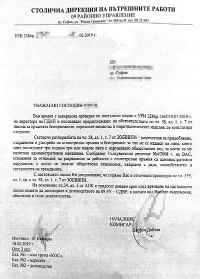 Факсимиле от писмо, изпратено на столичанин в уведомление, че оръжието му ще бъде отнето заради актове за превишена скорост.