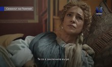 Радина Кърджилова във филм за гибелта на Помпей