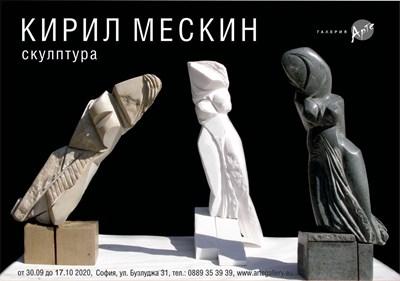 Плакатът на изложбата
