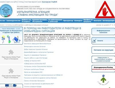 """Фонд """"Условия на труд"""" финансира преводи на добри международни практики за борба с COVID"""
