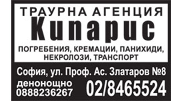 "Траурна агенция ""Кипарис"""