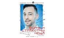 Владо Пенев режисьор на първия моноспектакъл на Бойко Кръстанов