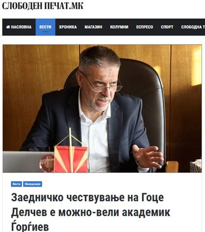 Факсимиле: slobodenpecat.mk