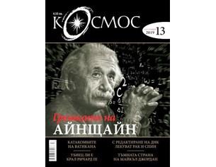 """Новият брой на """"Космос"""" от 27 септември на пазара"""