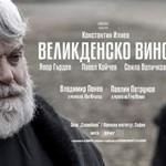 Отложиха премиерата на новия спектакъл с Владимир Пенев