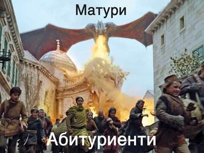 """Меме с кадър от предпоследния епизод на """"Игра на тронове"""", където драконът на Денерис Таргариен изпепелява Кралски Чертог."""