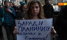 Предимно млади хора протестираха в  центъра на София
