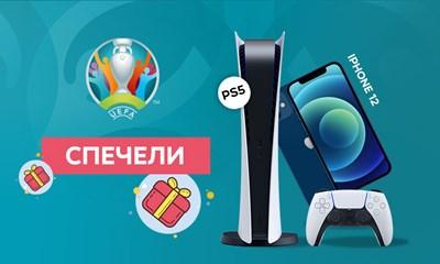 7Спорт стартира специална промо игра за Евро 2020