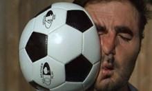 Как бай Симо скри топката на Мосад
