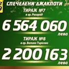 Само за седмица двама българи забогатяха с над 8,7 млн. лв. от тотото