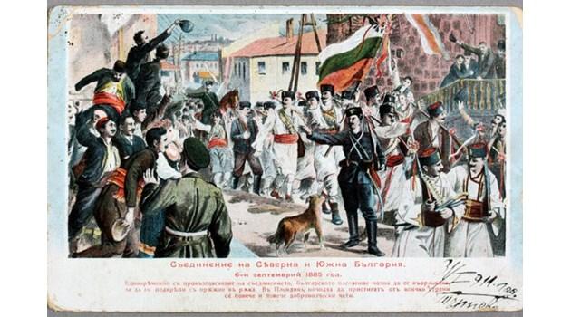 """Пощенска картичка """"Съединение на Северна и Южна България, 6 септември 1885 г."""""""