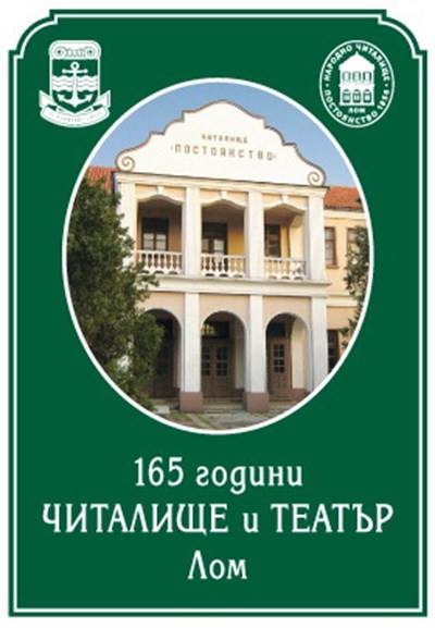 Лом празнува 165 години читалище и театър