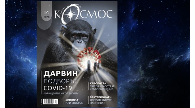 """Търсете новия """"Космос"""" от утре: Прав ли е Дарвин за паразити като COVID-19?"""