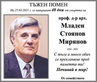 проф. д-р арх. Младен Мирянов