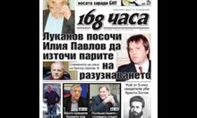 Как Илия Павлов източи парите на разузнаването и защо Ванга праща хора при д-р Емил Илиев